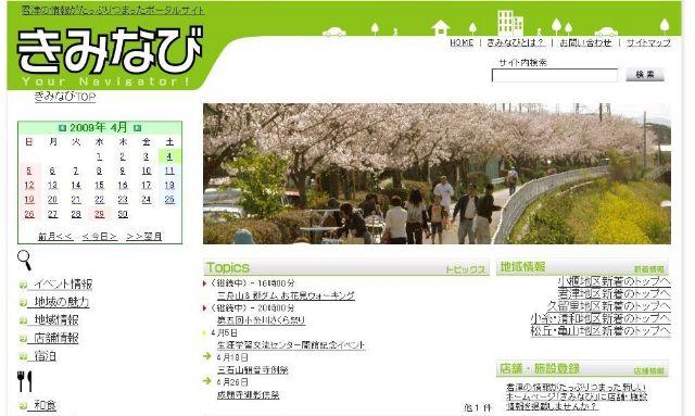 きみなび_640.jpg