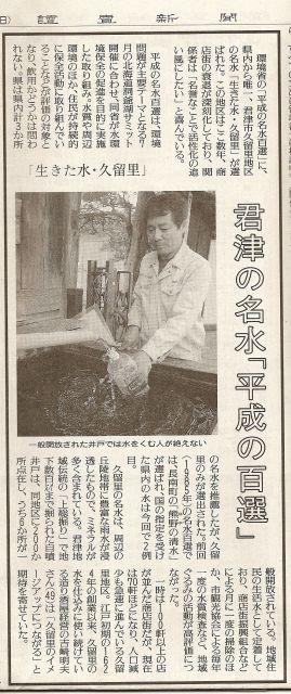 読売平成名水100選