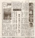 読売「ひと紀行」