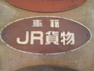 車籍JR貨物