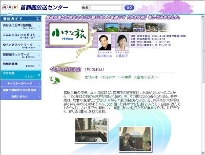 NHK「小さな旅」