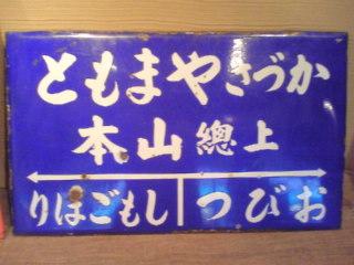 上総山本駅